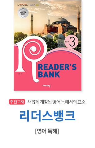 Reader's Bank (리더스뱅크) 3권