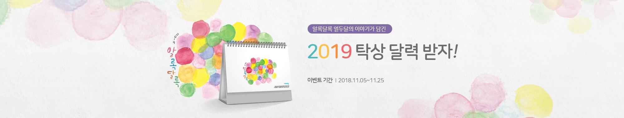 2019 달력 증정 이벤트
