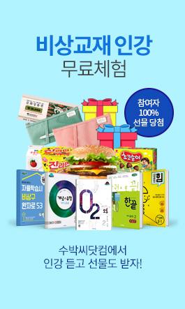 수박씨닷컴 비상교재 인강 무료체험 이벤트