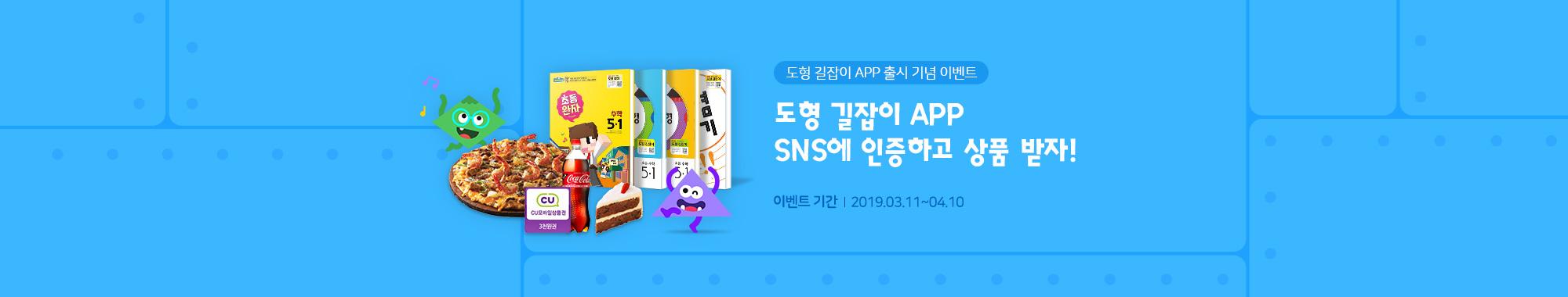 도형 길잡이 App 홍보 이벤트