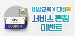 비상교육X디비북 서비스 론칭 이벤트