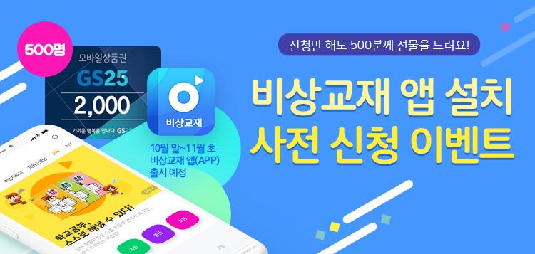 비상교재 앱 설치 사전 신청 이벤트