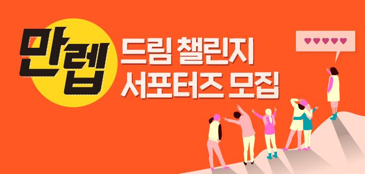 만렙 드림 챌린지 서포터즈 모집