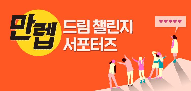 만렙 드림 챌린지 서포터즈 활동 인증 (미션)