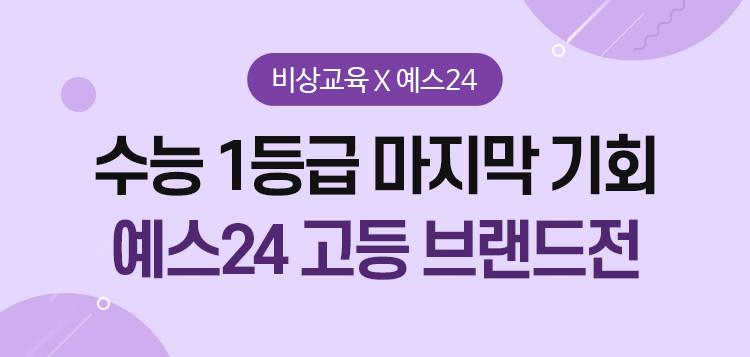 YES24 X 비상교육 단독 고등 브랜드전