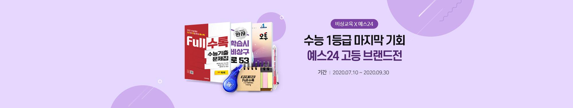 도서 1권/2만원/3만원 이상 구매 시 Full수록 사은품 증정