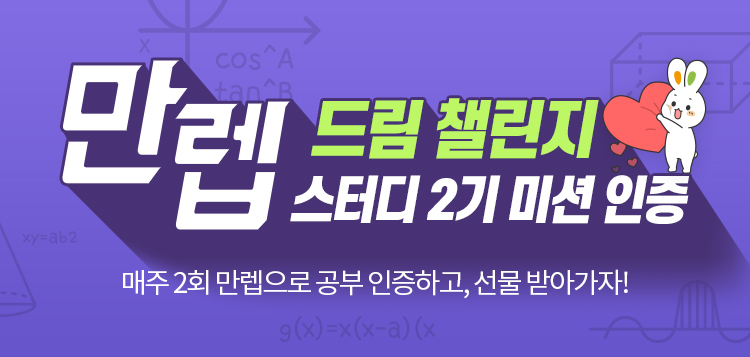 만렙드림챌린지 스터디 2기 모집