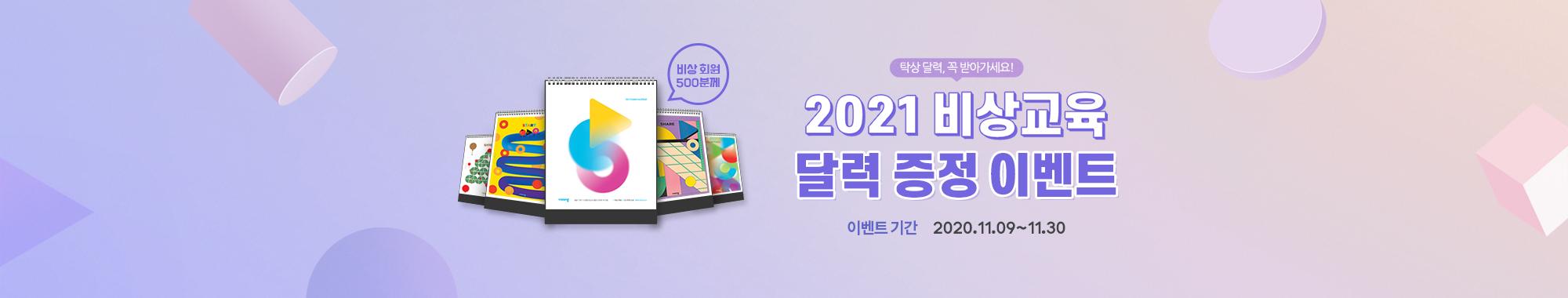 2021 비상 탁상달력 증정 이벤트