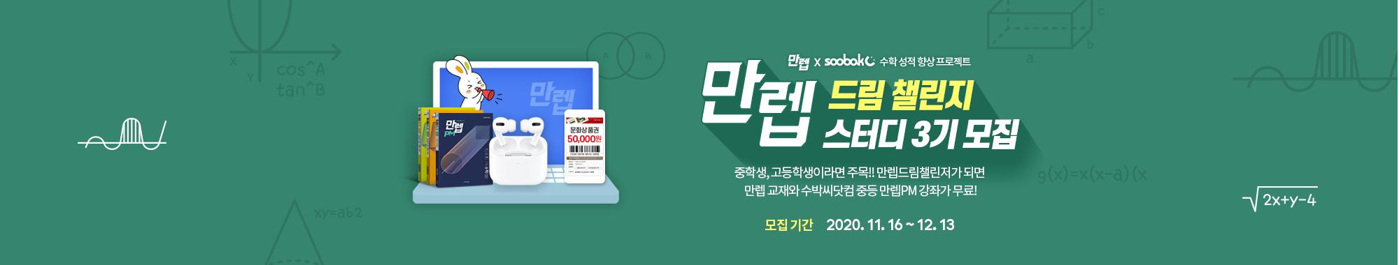 만렙 드림 챌린지 스터디 3기 모집