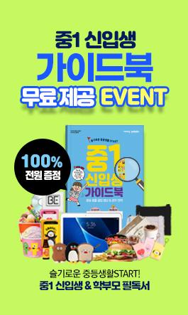 수박씨닷컴_중1 신입생 가이드북