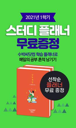 중등신입생가이드북