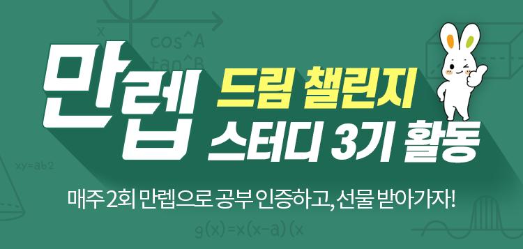 만렙드림챌린지 스터디 3기 활동