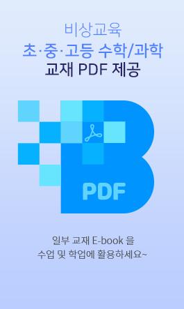 비상교재 PDF 제공