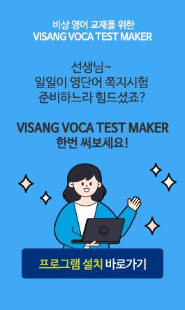 VOCA TEST MAKER